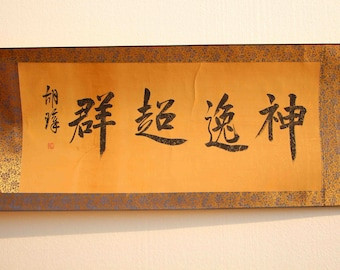 N4587  Vintage Chinese Hand Writing Painting