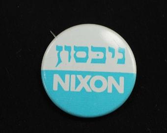 Hebrew Nixon Presidential Campaign Button Vintage