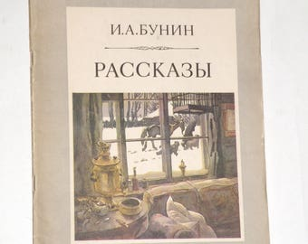 Vintage book. Soviet book. Stories by Ivan Bunin. Russian classical literature. Book in Russian. Vintage russian book. Russian writer. Bunin