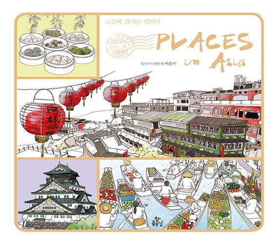 Places In Asia Coloring Book For Adult Fantastic Cities
