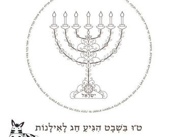 Tu B'Shevat Menorah Coloring Page-Tu Bishvat Seder Prayer-Hebrew Jewish Shevat Printable-Jewish Holiday blessing-Art Crafts-INSTANT DOWNLOAD