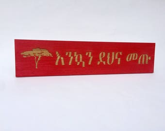 Amharic Sign, Rustic Sign, Upcycled Pallet Sign, Ethiopia Welcome Sign, Ethiopia, Addis Ababa, Amharic Pallet Sign, Beteseb, Ethiopian Art
