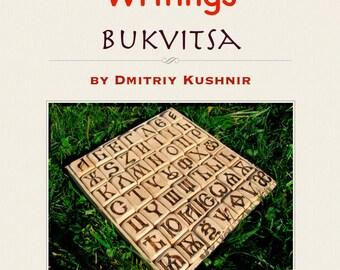 The Slavic Way - book 11