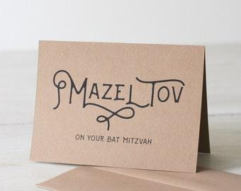 Mazel Tov Bar/Bat Mitzvah Card