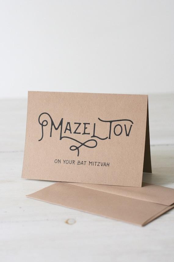mazel tov bar bat mitzvah card