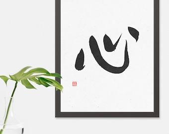 Japanese Gift Yoga Printable Wall Art Heart Kanji Kokoro 心 Inspirational Art Calligraphy Print Digital Newlywed Gift