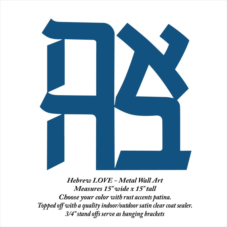 Amor Hebreo Pared Arte Metal Signo 15 X 15 Aman # Muebles En Hebreo