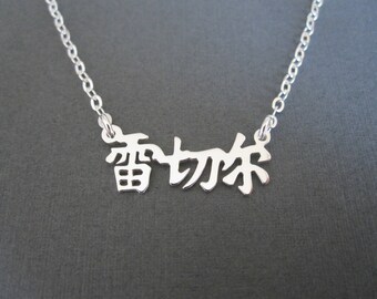 Personalized Mini Chinese Name Necklace in 4 Colors - Mandarin Name Necklace - Hand Script Chinese Gift - Custom Name Gift