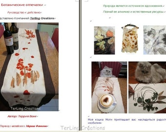Russian version pdf tutorial Botanical imprints, textile prints, fabric art, natural printing, silk, wool, cotton prints, plants printing