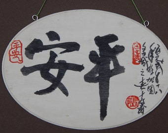 Peace; Calligraphy Plaque