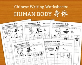 Chinese writing worksheets for kids - Human body - 16 pages DIY Printable INSTANT DOWNLOAD