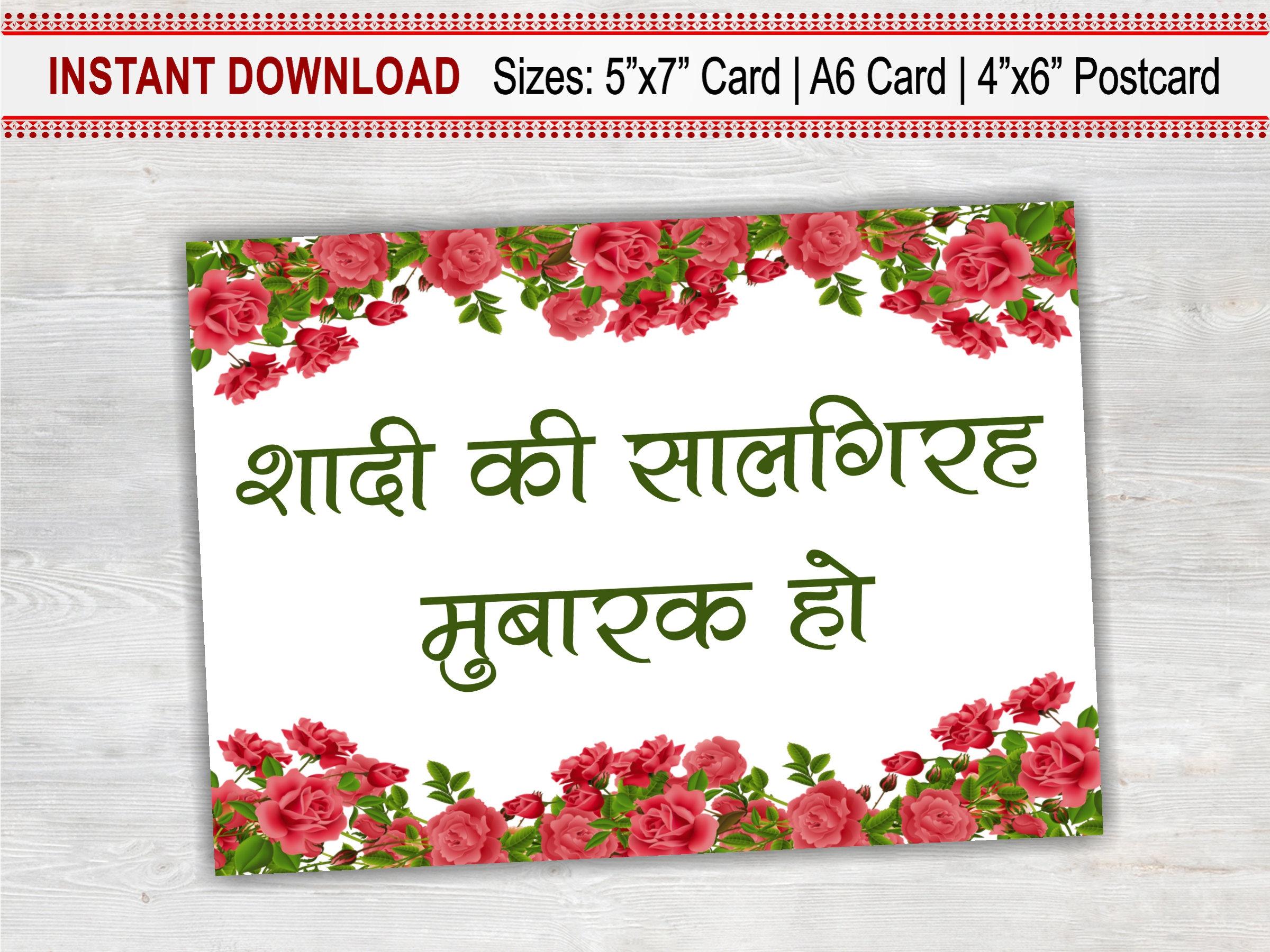 Printable Anniversary Card Hindi Card Floral Card Printable