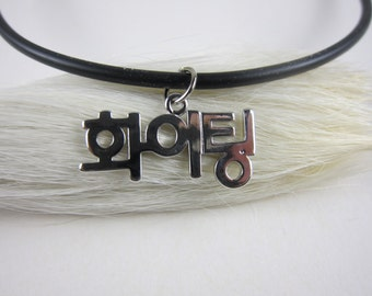 Korea Fighting! Necklace on a silver chain