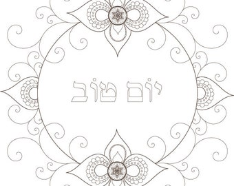 Jewish Soul Art Coloring Book for Shabbat and Holidays-Hebrew Blessings Mandalas-8 Printable Meditative Coloring Pages-INSTANT DOWNLOAD