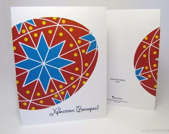 Ukrainian Easter Card 5.5 x 4.25 | Red Pysanka Easter Egg
