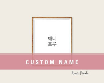 Custom Name in Korean, Digital Hangul Name Print, Minimalist Home Decor (#501)