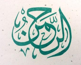 linocut - AR-RAHMAN // 5x7 art print // printmaking // block print // green // arabic calligraphy // names of God // Islamic art // 4x6