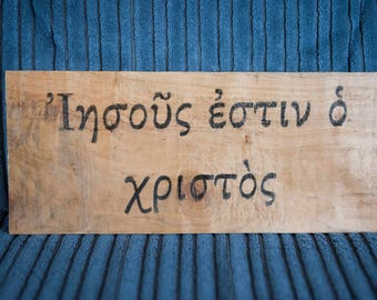 Jesus is the Christ - Greek