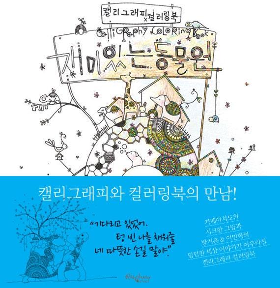 Spaß Zoo-Kalligraphie-Malbuch für Erwachsene Färbung Buch von