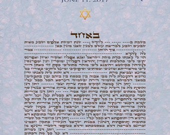 Ketubah Text Only Mauve Simple Modern Marriage Vows Egalitarian Jewish Wedding Contract Personalized Giclee Ketubah (GK-41b)