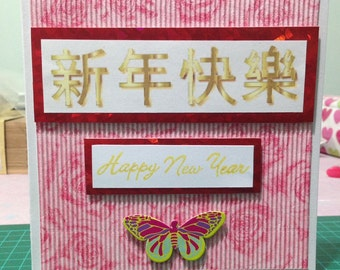 Red Pink Gold Happy Chinese New Year Card