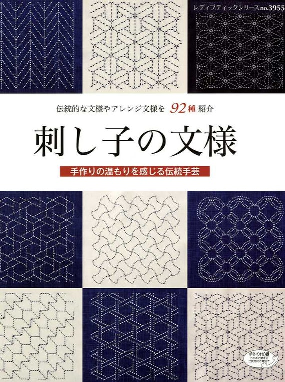 92 Design Sashiko Embroidery Japanese Craft Book From Pomadour24