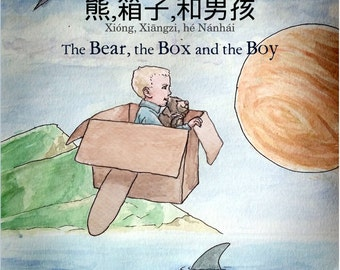 Chinese English Bilingual Children's Book Autographed, Personalized to Child, 1 dollar from each book donated to school of your choice!