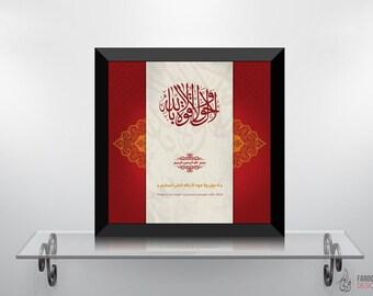 La Hawla - Modern Islamic Wall Art & Digital Paintings | La Hawla in Arabic Calligraphy | Arabic Calligraphy and Art Prints