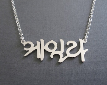 Personalized White Gold Korean Name Necklace - Hangul Name Necklace - Korean Necklace - Korean Jewelry - Custom Name Gift - Custom Necklace