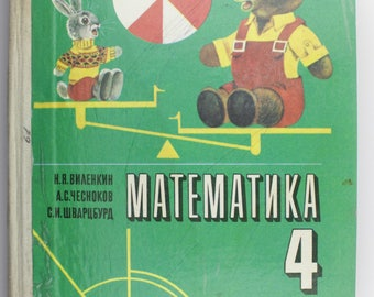 Mathematics 4 class. A textbook on mathematics for grade 4 elementary school. Mathematics book of the USSR 1988
