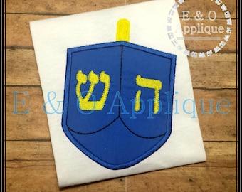 Hanukkah Dreidel Applique Design - Hanukkah Machine Embroidery Design  - Dreidel Applique Design - Chanukah Embroidery - Dreidel Design