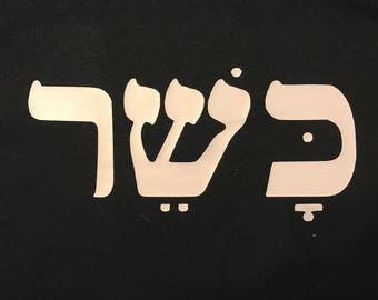 Kosher Hebrew lettering t shirt