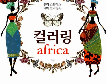 Coloring Africa by Gony - Africa Colouring Book for adult, Africa Illustrations korean coloring book, 9788995643785