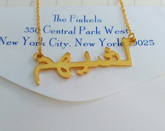 Arabic Necklace Gold,Personalize Arabic Name Necklace,Arabic Calligraphy Necklace,Arabic Jewelry,Custom Arabic Font Necklace,Christmas Gift