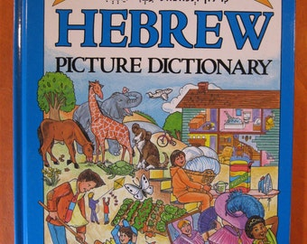 Let's Learn Hebrew: Children's Picture Dictionary