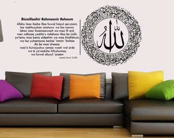 Ayatul Kursi Islamic wall sticker, Islamic Calligraphy