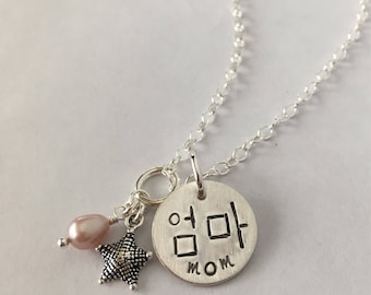 Korean Hangul Umma Mom Pendant With Starfish and Pearl