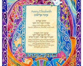 Chanukah Hanukkah gift - Custom Daughters Blessing - Jewish Judaica Art - Hebrew English - Girl Wall Art - Baby Girl gift - Jewish Holidays