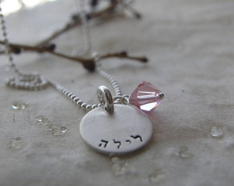 Wedding Jewelry (gifts for your bridesmaids) Sterling Silver Disc personalized it with your name or word) In Hebrew Or English - Simag