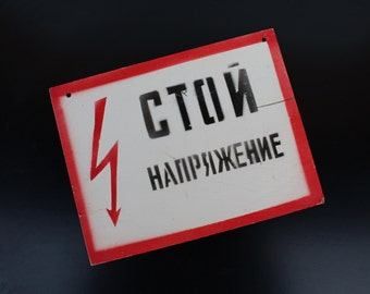 Vintage electricity sign Warning sign Safety sign Soviet vintage signs Industrial wall decor Teenager door sign Steampunk sign Old signs