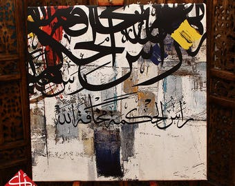 Modern Arabic & Islamic calligraphy on canvas 80cm x 80 cm