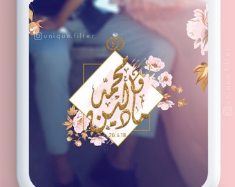 Arabic Snapchat Wedding Geofilter | Engagement  | Custom Text Design | Wedding Geofilter | Snapchat Geofilter | Gold Glitter | Floral