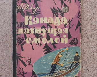 "Vintage ""Canada smelling of tar"" book by Arkady Fidler 1961 In Russian, Adventures, Science Fiction, Ways"