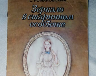 Romanovsky. Mirror in antique palace. Stories about Pioneers. Picture Children's book in Russian 1983 Soviet USSR illustrated by  Yarbusova