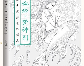 The classic mountains and seas Chinese Coloring Book - Chinese Ancient figure god and goddess Coloring Book, Mermaid