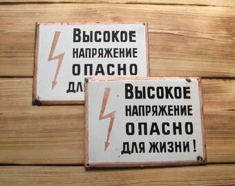 Vintage High Voltage Metal Sign, Metal Warning Sign, Danger Sign, Vintage Tin Signs, Metal Plate Décor, Vintage Metal Sign, Electricity