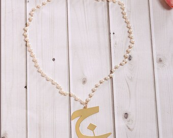 Arabic Letter Pearl Necklace ( Letter Jeem in English J )