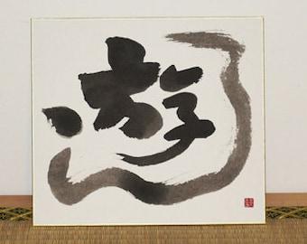 Japanese calligraphy - YUU, ASOBU (play)