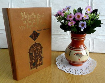 Ukrainian Vintage Soviet book, Ukrainian Proverbs and Sayings, Folklore Books Made in Ukraine, Ukraine gift for him Ukrainian classics 80s
