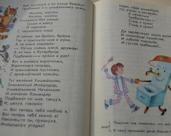 "Soviet reading book, ""Little Star"", Soviet propaganda book, Soviet life school book, Vintage Russian ABC book, Children's Book, USSR, 1980s"